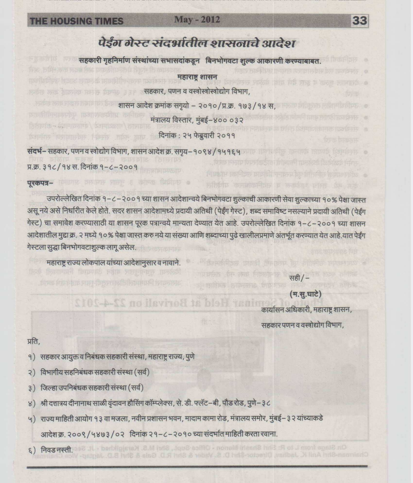 up police regulation act 1861 in hindi pdf